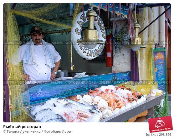 Рыбный ресторан, фото № 298896, снято 3 мая 2008 г. (c) Галина Лукьяненко / Фотобанк Лори