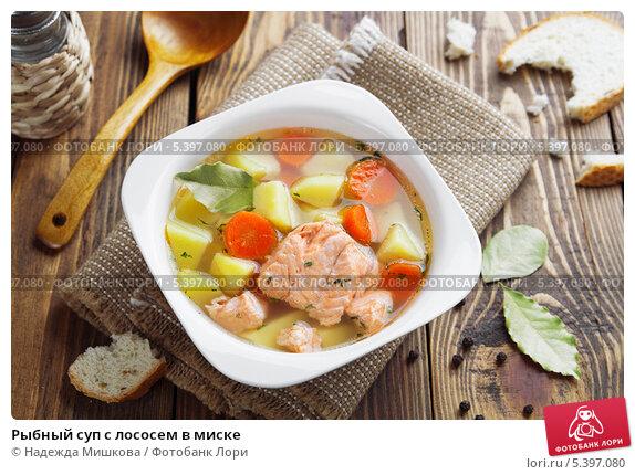 Купить «Рыбный суп с лососем в миске», фото № 5397080, снято 16 декабря 2013 г. (c) Надежда Мишкова / Фотобанк Лори