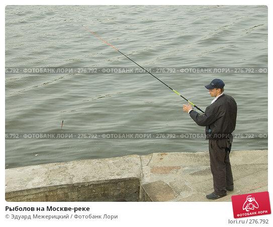 Рыболов на Москве-реке, фото № 276792, снято 30 апреля 2008 г. (c) Эдуард Межерицкий / Фотобанк Лори