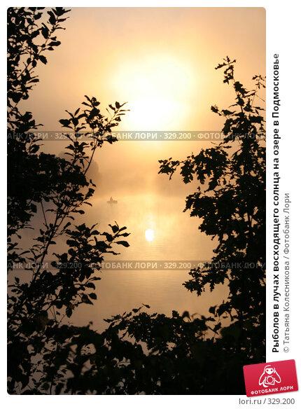 Рыболов в лучах восходящего солнца на озере в Подмосковье, фото № 329200, снято 30 июля 2005 г. (c) Татьяна Колесникова / Фотобанк Лори