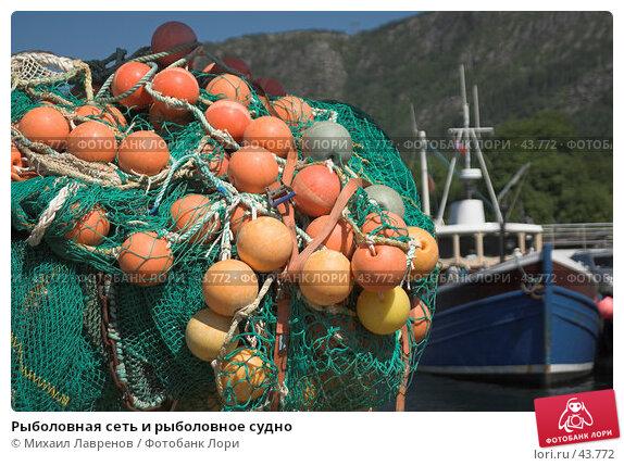 Рыболовная сеть и рыболовное судно, фото № 43772, снято 15 июля 2006 г. (c) Михаил Лавренов / Фотобанк Лори