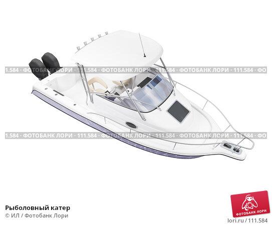 Рыболовный катер, иллюстрация № 111584 (c) ИЛ / Фотобанк Лори