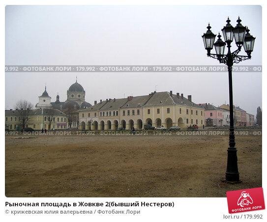 Рыночная площадь в Жовкве 2(бывший Нестеров), фото № 179992, снято 10 ноября 2005 г. (c) крижевская юлия валерьевна / Фотобанк Лори