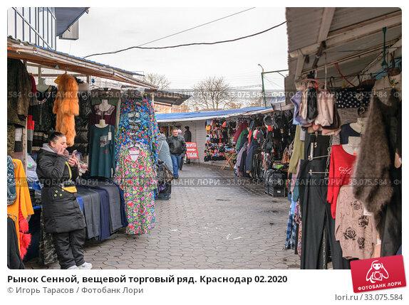 Купить «Рынок Сенной, вещевой торговый ряд. Краснодар 02.2020», фото № 33075584, снято 13 февраля 2020 г. (c) Игорь Тарасов / Фотобанк Лори