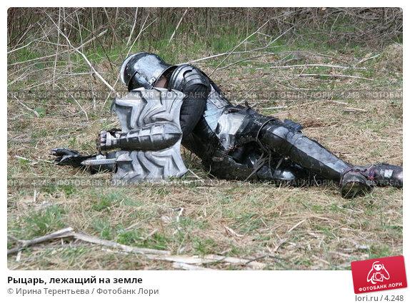 Рыцарь, лежащий на земле, эксклюзивное фото № 4248, снято 8 мая 2006 г. (c) Ирина Терентьева / Фотобанк Лори