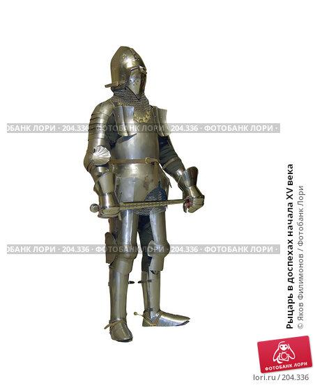 Рыцарь в доспехах начала XV века, фото № 204336, снято 16 февраля 2008 г. (c) Яков Филимонов / Фотобанк Лори