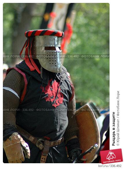Рыцарь в защите, фото № 336492, снято 18 мая 2008 г. (c) Юрий Шпинат / Фотобанк Лори