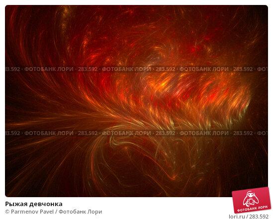 Рыжая девчонка, иллюстрация № 283592 (c) Parmenov Pavel / Фотобанк Лори