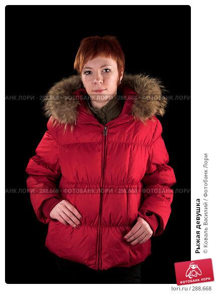 Купить «Рыжая девушка», фото № 288668, снято 21 марта 2008 г. (c) Коваль Василий / Фотобанк Лори