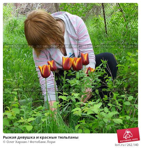 Рыжая девушка и красные тюльпаны, фото № 262140, снято 25 апреля 2008 г. (c) Олег Хархан / Фотобанк Лори