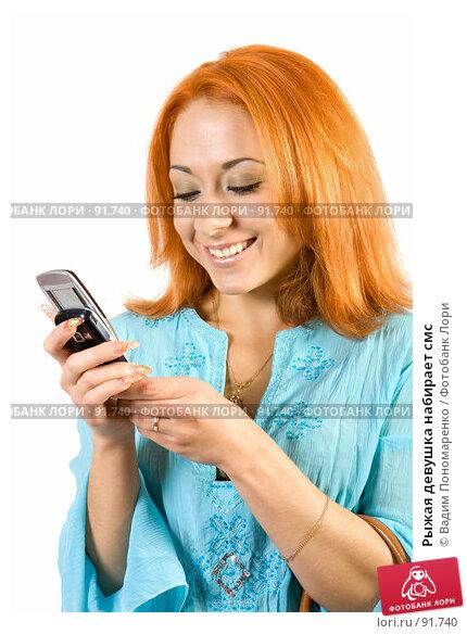 Рыжая девушка набирает смс, фото № 91740, снято 8 сентября 2007 г. (c) Вадим Пономаренко / Фотобанк Лори
