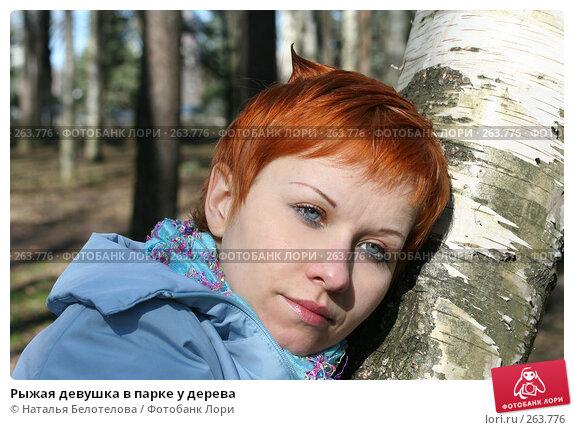 Рыжая девушка в парке у дерева, фото № 263776, снято 20 апреля 2008 г. (c) Наталья Белотелова / Фотобанк Лори