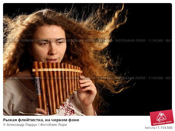 Купить «Рыжая флейтистка, на черном фоне», фото № 1114560, снято 23 мая 2008 г. (c) Александр Паррус / Фотобанк Лори