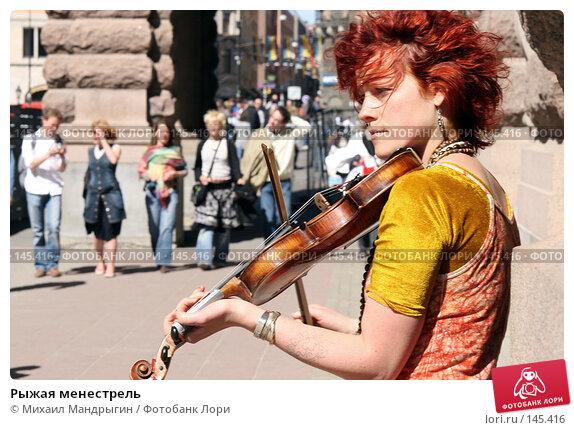 Купить «Рыжая менестрель», фото № 145416, снято 9 января 2005 г. (c) Михаил Мандрыгин / Фотобанк Лори