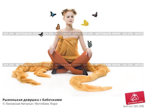 Рыженькая девушка с бабочками, фото № 321376, снято 9 декабря 2007 г. (c) Лисовская Наталья / Фотобанк Лори