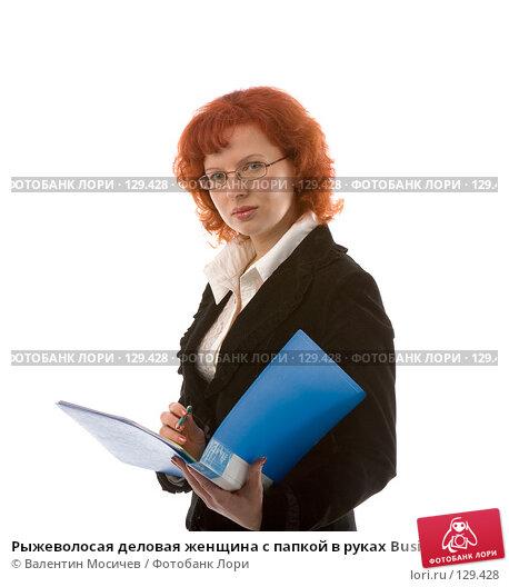 Рыжеволосая деловая женщина с папкой в руках Businesswoman with folder, фото № 129428, снято 18 марта 2007 г. (c) Валентин Мосичев / Фотобанк Лори