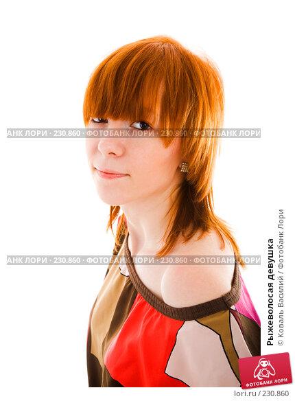 Рыжеволосая девушка, фото № 230860, снято 12 февраля 2008 г. (c) Коваль Василий / Фотобанк Лори