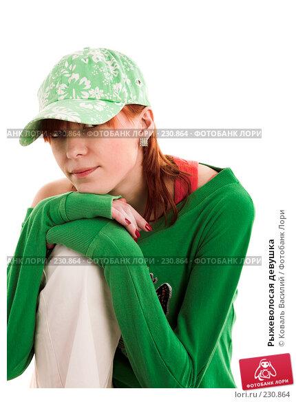 Рыжеволосая девушка, фото № 230864, снято 12 февраля 2008 г. (c) Коваль Василий / Фотобанк Лори