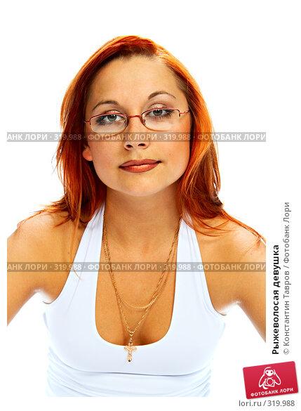 Рыжеволосая девушка, фото № 319988, снято 29 июля 2007 г. (c) Константин Тавров / Фотобанк Лори