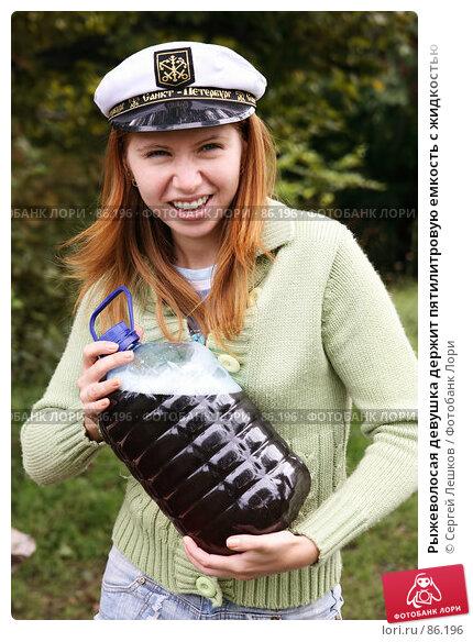 Рыжеволосая девушка держит пятилитровую емкость с жидкостью, фото № 86196, снято 23 декабря 2007 г. (c) Сергей Лешков / Фотобанк Лори
