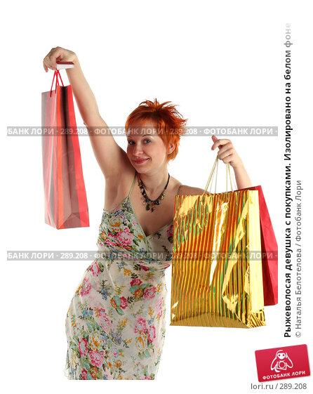 Рыжеволосая девушка с покупками. Изолировано на белом фоне, фото № 289208, снято 17 мая 2008 г. (c) Наталья Белотелова / Фотобанк Лори