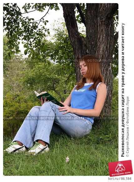 Рыжеволосая девушка сидит на траве у дерева и читает книгу, фото № 86184, снято 23 декабря 2007 г. (c) Сергей Лешков / Фотобанк Лори