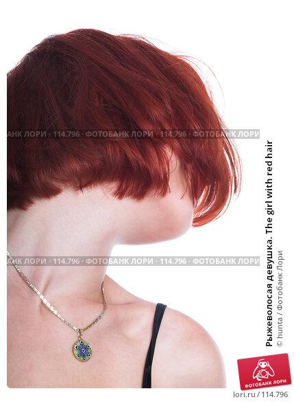 Купить «Рыжеволосая девушка. The girl with red hair», фото № 114796, снято 12 августа 2007 г. (c) hunta / Фотобанк Лори