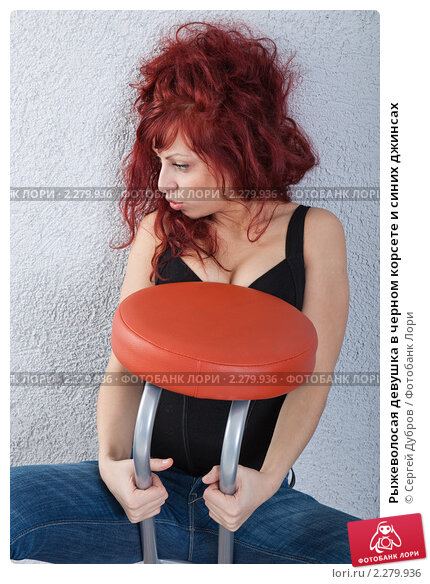 может, фото рыжей девушки в кресле перевернул живот