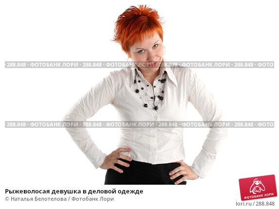 Рыжеволосая девушка в деловой одежде, фото № 288848, снято 17 мая 2008 г. (c) Наталья Белотелова / Фотобанк Лори