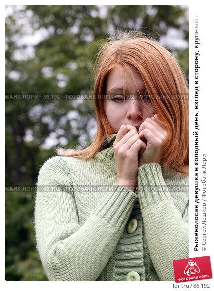 Рыжеволосая девушка в холодный день, взгляд в сторону, крупный план, фото № 86192, снято 23 декабря 2007 г. (c) Сергей Лешков / Фотобанк Лори