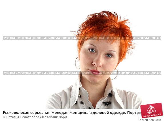 Рыжеволосая серьезная молодая женщина в деловой одежде. Портрет., фото № 288844, снято 17 мая 2008 г. (c) Наталья Белотелова / Фотобанк Лори