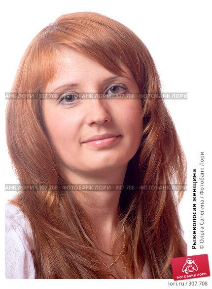 Рыжеволосая женщина, фото № 307708, снято 18 мая 2008 г. (c) Ольга Сапегина / Фотобанк Лори