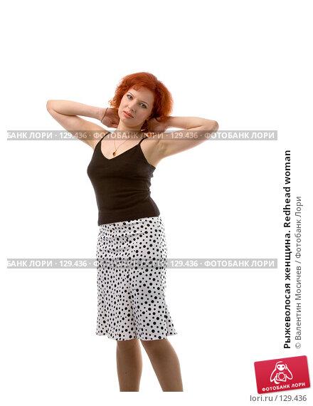 Рыжеволосая женщина. Redhead woman, фото № 129436, снято 18 марта 2007 г. (c) Валентин Мосичев / Фотобанк Лори