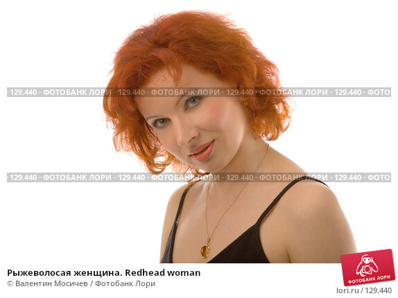 Рыжеволосая женщина. Redhead woman, фото № 129440, снято 18 марта 2007 г. (c) Валентин Мосичев / Фотобанк Лори