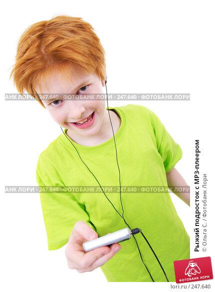 Купить «Рыжий подросток с MP3-плеером», фото № 247640, снято 28 февраля 2008 г. (c) Ольга С. / Фотобанк Лори