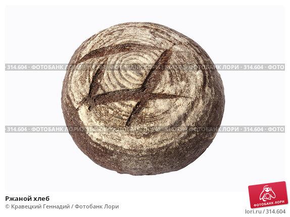 Купить «Ржаной хлеб», фото № 314604, снято 12 ноября 2004 г. (c) Кравецкий Геннадий / Фотобанк Лори