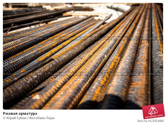 Купить «Ржавая арматура», фото № 6315664, снято 13 мая 2013 г. (c) Юрий Губин / Фотобанк Лори