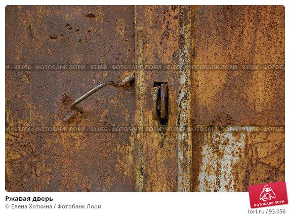 Ржавая дверь, фото № 93056, снято 23 июля 2017 г. (c) Елена Хоткина / Фотобанк Лори
