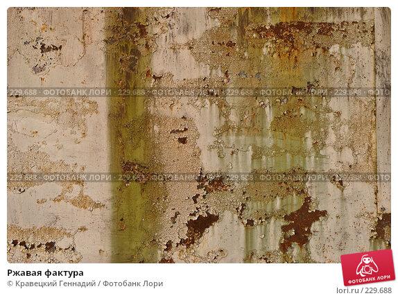 Ржавая фактура, фото № 229688, снято 24 марта 2005 г. (c) Кравецкий Геннадий / Фотобанк Лори