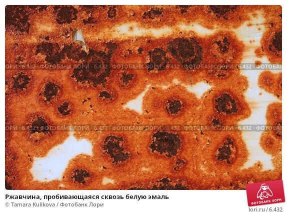 Ржавчина, пробивающаяся сквозь белую эмаль, фото № 6432, снято 23 июля 2006 г. (c) Tamara Kulikova / Фотобанк Лори