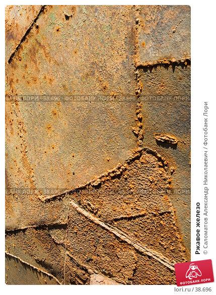 Ржавое железо, фото № 38696, снято 23 июля 2005 г. (c) Саломатов Александр Николаевич / Фотобанк Лори