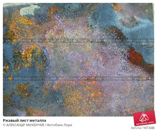 Ржавый лист металла, фото № 107648, снято 5 мая 2006 г. (c) АЛЕКСАНДР МИХЕИЧЕВ / Фотобанк Лори
