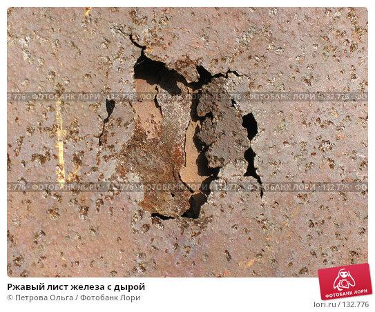 Ржавый лист железа с дырой, фото № 132776, снято 7 ноября 2007 г. (c) Петрова Ольга / Фотобанк Лори