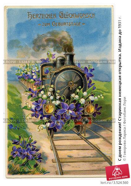 Купить «С днем рождения! Старинная немецкая открытка. Издана до 1931 г.», иллюстрация № 3524560 (c) Говорова Лариса / Фотобанк Лори