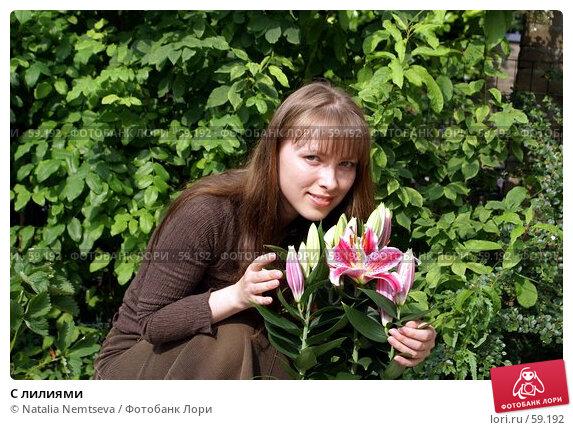 С лилиями, эксклюзивное фото № 59192, снято 3 июня 2007 г. (c) Natalia Nemtseva / Фотобанк Лори