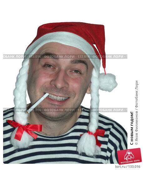 Купить «С новым годом!», фото № 133016, снято 30 ноября 2007 г. (c) Яков Филимонов / Фотобанк Лори