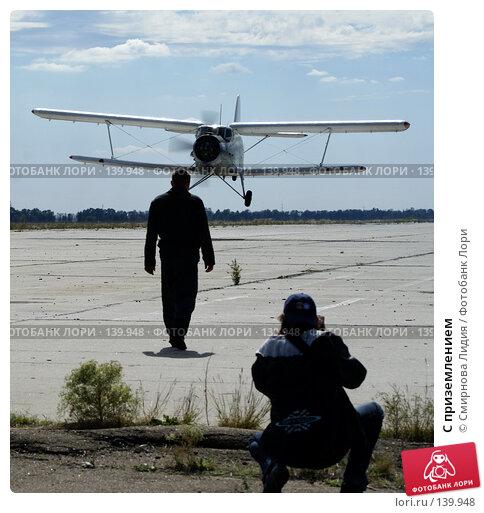 С приземлением, фото № 139948, снято 22 сентября 2007 г. (c) Смирнова Лидия / Фотобанк Лори