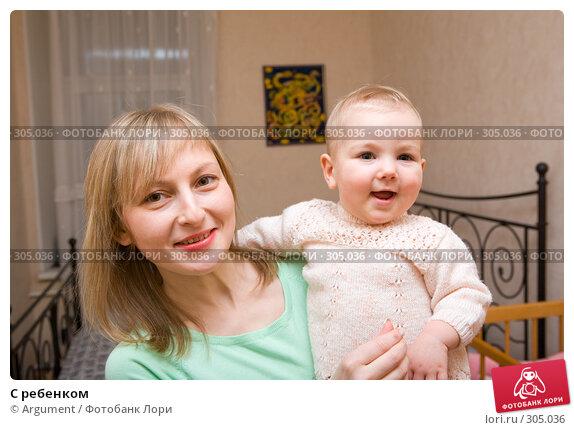 С ребенком, фото № 305036, снято 2 марта 2008 г. (c) Argument / Фотобанк Лори