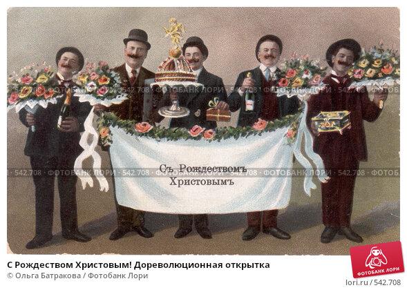 Купить «С Рождеством Христовым! Дореволюционная открытка», фото № 542708, снято 16 ноября 2018 г. (c) Ольга Батракова / Фотобанк Лори