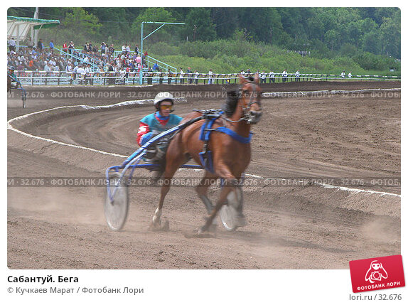 Сабантуй. Бега, фото № 32676, снято 18 июня 2005 г. (c) Кучкаев Марат / Фотобанк Лори